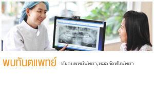 Dentist Dental In Pattaya